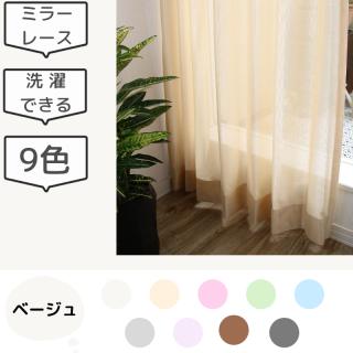 9色から選べるシンプルな無地ミラーレースカーテン。ご家庭でお洗濯ができて取扱いが簡単。【FA0192・Paronパロン】カラー/ベージュ