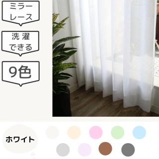 9色から選べるシンプルな無地ミラーレースカーテン。ご家庭でお洗濯ができて取扱いが簡単。【FA0191・Paronパロン】カラー/ホワイト