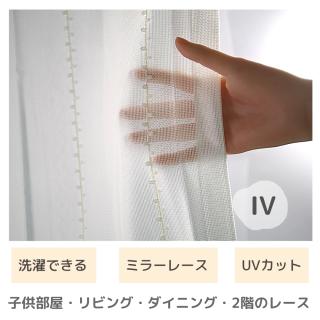 ふわふわのリング糸をつかったストライプレースカーテン全5色  ミラーレース・UVカット・お洗濯ができる  【FA6002・BeanstalK ビーンスタルク】アイボリー