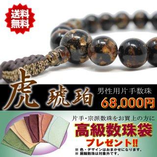 数珠 男性用 片手数珠 虎琥珀 18珠 正絹紐房 桐箱・数珠袋付き 日本製 送料無料 数珠袋付