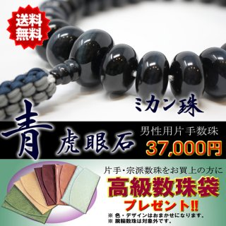 数珠 男性用 片手数珠 青虎目石 ミカン玉 正絹紐房 桐箱・数珠袋付き 日本製 送料無料 数珠袋付