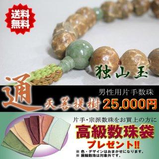 数珠 男性用 片手数珠 通天菩提樹 独山玉 18珠 正絹紐房 桐箱・数珠袋付き 日本製 送料無料 数珠袋付