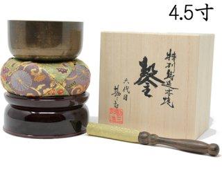 おりん 仏具 佐波理(さはり)おりん 勘三郎りん一式セット 薄色結晶仕上 4.5寸(直径13.5cm) 送料無料