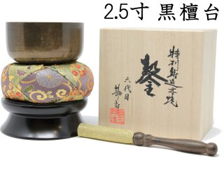 おりん 仏具 佐波理(さはり)おりん 勘三郎りん一式セット 薄色結晶仕上 2.5寸(直径7.5cm) 黒檀リン台 送料無料