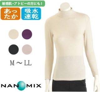 【人気商品】秋冬用あったかハイネックTシャツ NANOMIX 乾燥肌 敏感肌