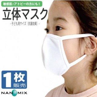 肌にやさしい立体マスク 子ども用 抗菌効果 ナノミックス 1枚 | 日本アトピー協会推薦品   内布付き 肌荒れしない 乾燥性敏感肌 耳が痛くならない UVカット