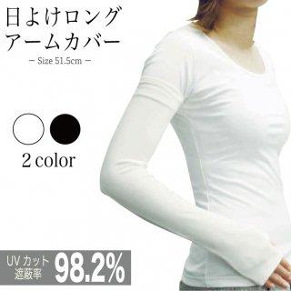 日本製 日よけロングアームカバー コラーミックス UVケア 白 黒 長さ51.5cm | 事務作業 日焼け対策 かゆくならない 乾燥肌 敏感肌