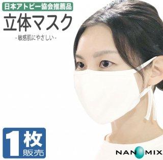 日本製 肌にやさしい立体マスク ナノミックス  1枚 | 日本アトピー協会推薦品 肌荒れしない 消臭抗菌 長さ調節可 敏感肌