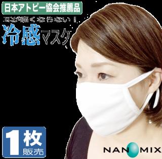 耳が痛くならない冷感布マスク(ナノミックス ) 1枚 日本アトピー協会推薦品 消臭抗菌 立体 薄布 長さ調節可 男女兼用 敏感肌 日本製 夏用