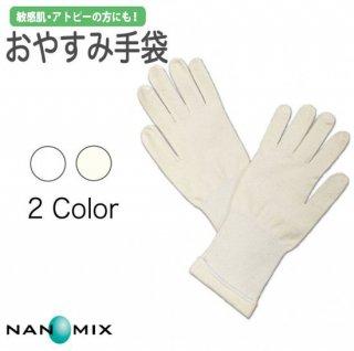 日本製 おやすみ手袋(おとな用) ナノミックス 綿混 2色 |日本アトピー協会推薦品 かゆみ・かぶれ対策 消臭抗菌 吸水速乾 UVカット