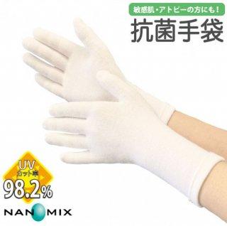 日本製 抗菌手袋(おとな用)| ナノミックス 日本アトピー協会推薦品 臭い防止 UVカット 手荒れひどい かゆみ かきむしり防止