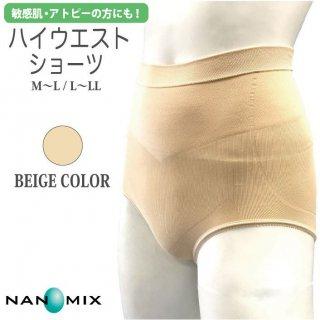 日本製 ハイウエストショーツ ナノミックス 綿混 ベージュ |日本アトピー協会推薦品 肌着 かゆくならない 吸水速乾 消臭抗菌 お腹引き締め