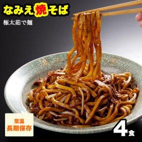 送料無料常温なみえ焼そば4食秘伝ソース.ラード.一味唐辛子付き