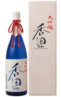 大吟醸原酒「香田35磨き」 1800ml