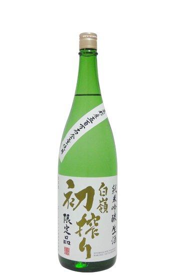 純米吟醸生酒「白嶺 初搾り」 1800ml