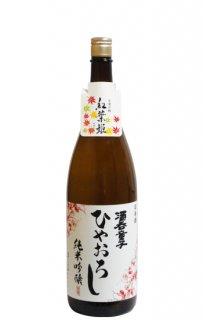 純米吟醸ひやおろし「紅葉姫」 1800ml