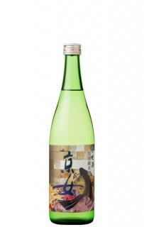 特別純米酒 「純米京女」 720ml