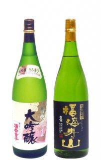 【送料無料2本セット】白嶺大吟醸セット 純米大吟醸 1.8L