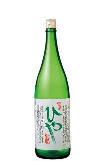 白嶺 ひや 原酒 1800ml