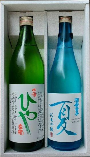 �SHN-30 夏原酒ひや900ml・夏の純米吟醸720mlの2本セット(ギフト箱入)
