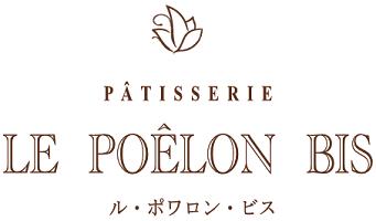 ル・ポワロン・ビス le poelon bis|新潟市白根のケーキ屋さん