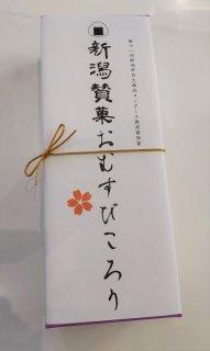 新潟賛菓おむすびころり 10個入