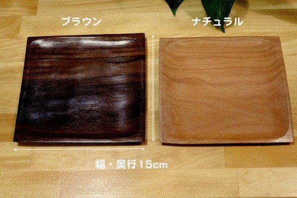 ローズウッドシンプルトレイ正方形15cm