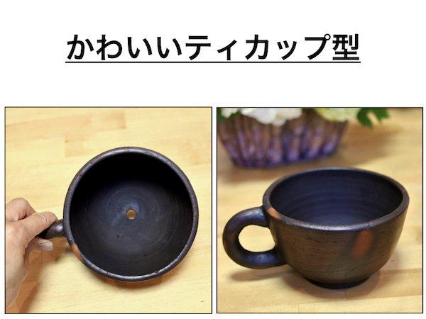 素焼きティカップ&ソーサ—