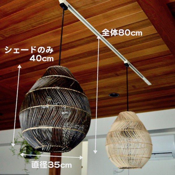 ラタンゲロンペンダントランプ2灯型(ナチュラル・ダーク)