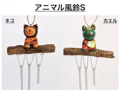 アニマル風鈴S(ネコ・カエル)
