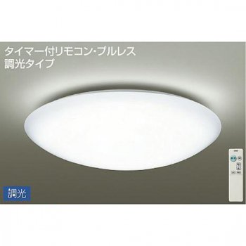 DAIKO(ダイコー) LEDシーリングライト 6畳用 調光タイプ (昼白色)【YDCL-007GSS】