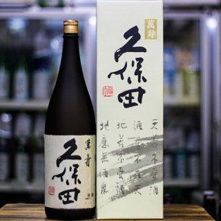 純米大吟醸 久保田 萬寿 1800ml