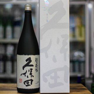 久保田 純米大吟醸<br>1800ml