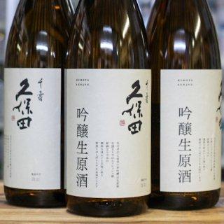久保田 千寿 吟醸生原酒<br>1830ml