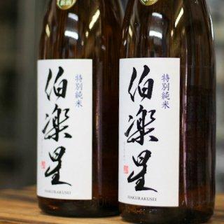 伯楽星 特別純米酒 生詰<br>1800ml