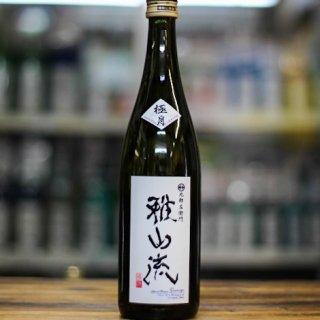 雅山流 極月<br>雫取り純米大吟醸 無濾過生詰<br>720ml