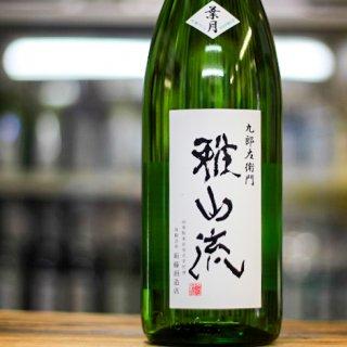 雅山流 葉月<br>純米吟醸無濾過生酒<br>1800ml