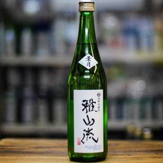雅山流  葉月<br>純米吟醸無濾過生酒<br>720ml