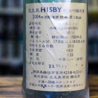 志太泉 H15BY 純米吟醸生原酒<br>1800ml
