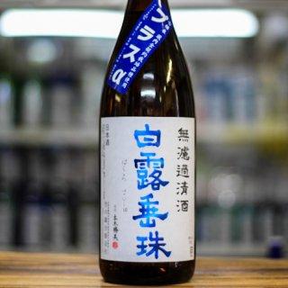 白露垂珠 プラスα65 無濾過清酒<br>1800ml