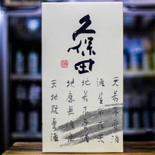 久保田 専用共通箱 1800ml 2本用