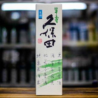 久保田 翠寿 専用箱
