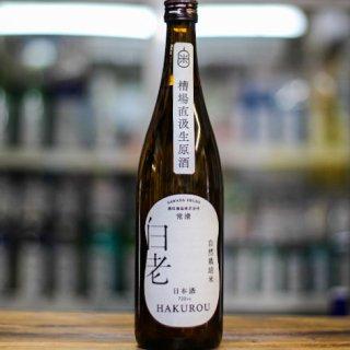 白老 自然栽培米の酒<br>槽場直汲み生原酒<br>2019BY 720ml