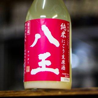 純米にごり生原酒 八王〜やつおう〜<br>R1BY 720ml