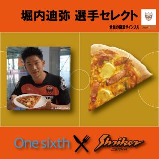 シュライカー大阪コラボ  カマンベールとウインナーのピザ 堀内迪弥 選手セレクト