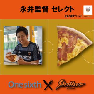 シュライカー大阪コラボ テリチキとウインナーのピザ 永井監督セレクト
