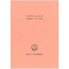 全日本ロープ加工組合連合会発行資料
