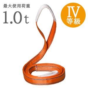 大洋製器工業 インカリフティングスリング �E 25�幅 1.0t