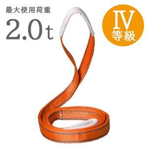大洋製器工業 インカリフティングスリング �E 50�幅 2.0t