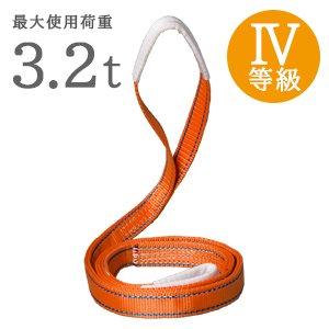 大洋製器工業 インカリフティングスリング �E 75�幅 3.2t